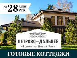 КП «Петрово-Дальнее» на Новой Риге Старт продаж!